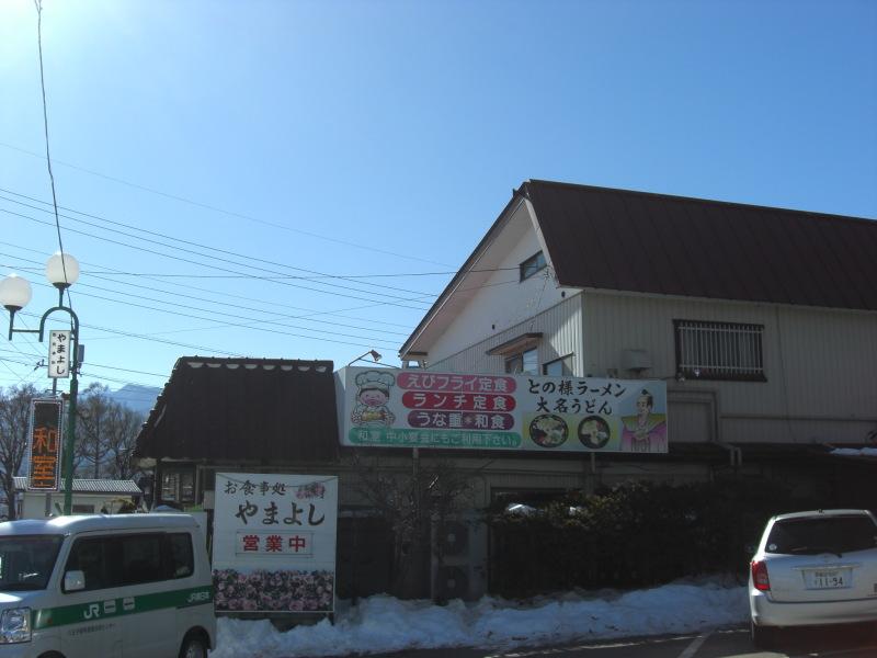 田舎暮らし物件リゾート別荘や中古住宅を扱う日本マウント株式会社の営業マンスタッフブログ