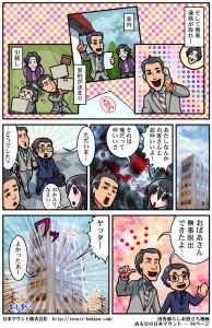 日本マウントちょっといい話04