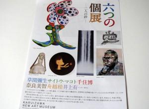 KARUIZAWA NEW ART MUSEUM