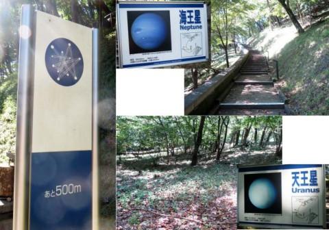 2015 0919 ぐんま天文台 03