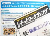 「日経ネットマーケティング」で掲載