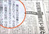 「週刊住宅」別荘需要、震災で変化