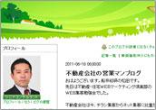 船井総研 不動産・住宅コンサル ブログ掲載