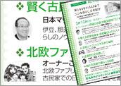 「松本平タウン情報」・「市民タイムス」掲載