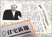 「住宅新報」日本の田舎を世界に…