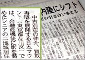 噂の日本マウント-「週刊住宅」地震の避難先として…