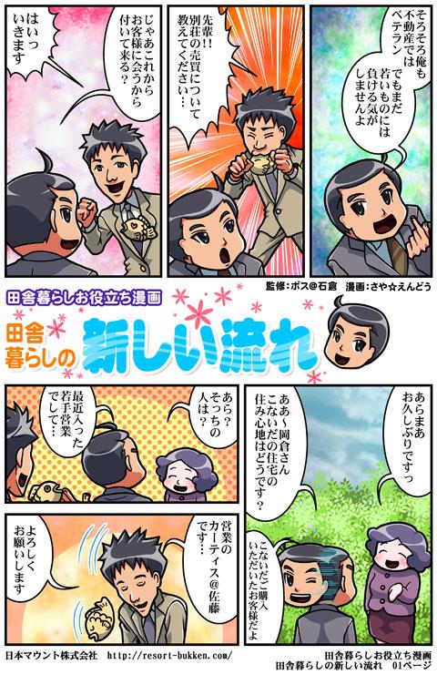 漫画田舎暮らしの新しい流れ01ページ