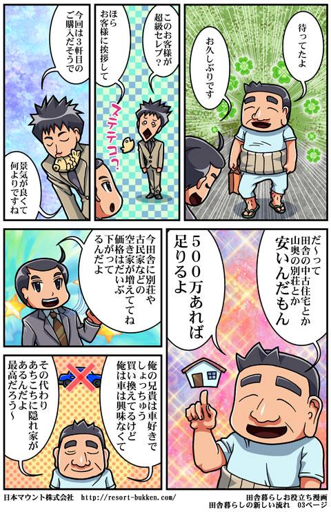 漫画田舎暮らしの新しい流れ03ページ