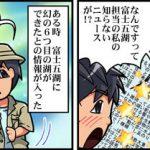 漫画:富士五湖探検隊 富士五湖に幻の6つ目の湖!?アイキャッチ