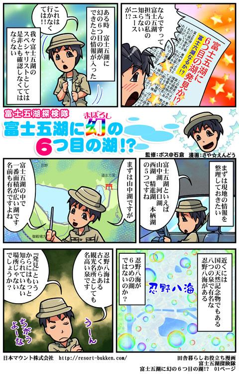 漫画:富士五湖探検隊 富士五湖に幻の6つ目の湖!?1ページ目