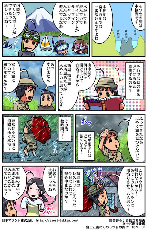漫画:富士五湖探検隊 富士五湖に幻の6つ目の湖!?3ページ目
