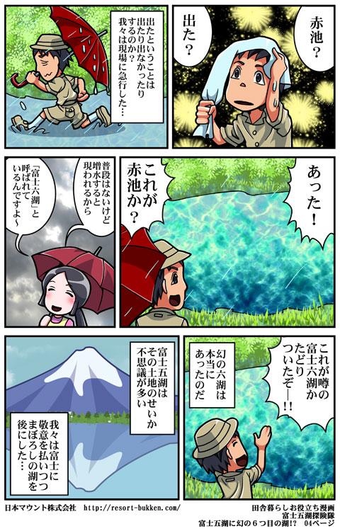 漫画:富士五湖探検隊 富士五湖に幻の6つ目の湖!?4ページ目