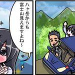富士山と八ヶ岳のせいくらべ 日本マウント編キャッチ画像