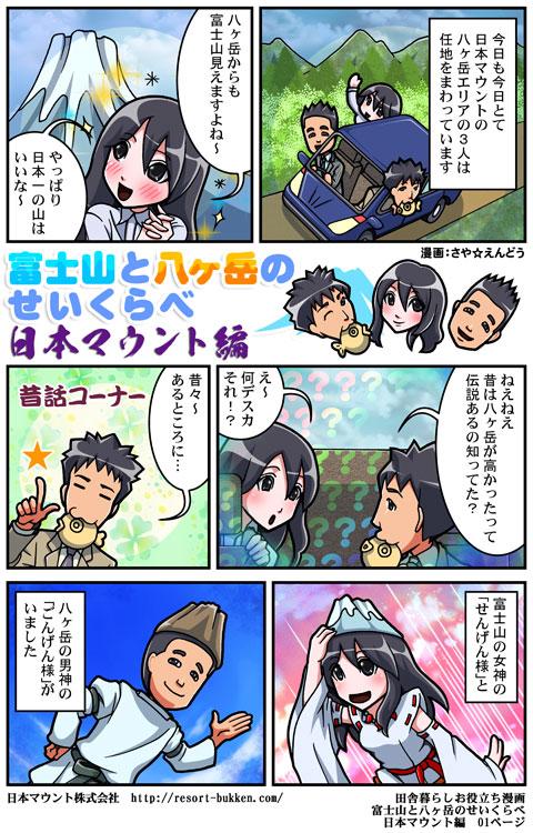 【漫画】富士山と八ヶ岳のせいくらべ 日本マウント編01
