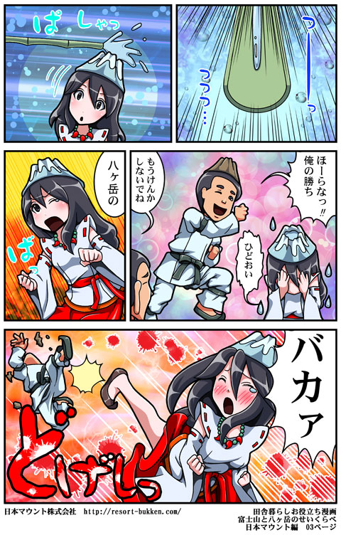 【漫画】富士山と八ヶ岳のせいくらべ 日本マウント編03