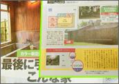 11月10日の「週刊現代」の「最後に引っ越すなら、こんな家」に掲載されました!