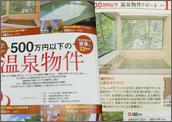 「田舎暮らしの本」12月号「500万円以下の温泉物件」の特集に掲載されました!