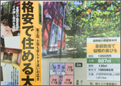 12月8日の「週刊現代」の「格安で住める大豪邸」に掲載されました!