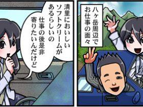 【漫画】八ヶ岳の偉人伝 ポール・ラッシュ博士と日本の復興アイキャッチ