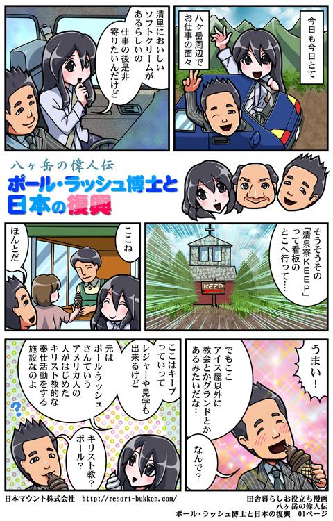 【漫画】八ヶ岳の偉人伝 ポール・ラッシュ博士と日本の復興01