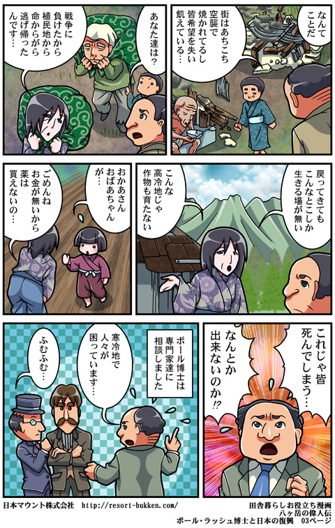 【漫画】八ヶ岳の偉人伝 ポール・ラッシュ博士と日本の復興03