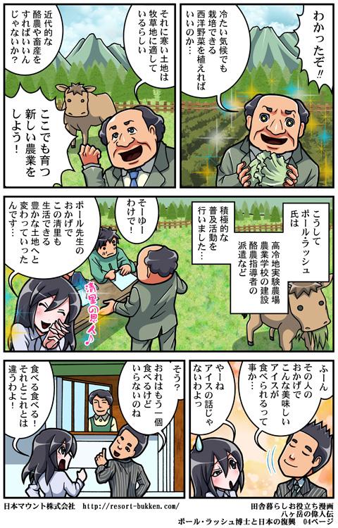 【漫画】八ヶ岳の偉人伝 ポール・ラッシュ博士と日本の復興04