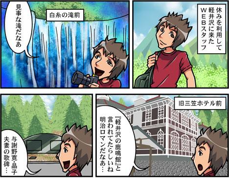 を 紹介 漫画 田舎