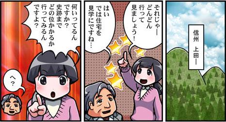 【漫画】上田・佐久 幸村500年の夢の跡アイキャッチ