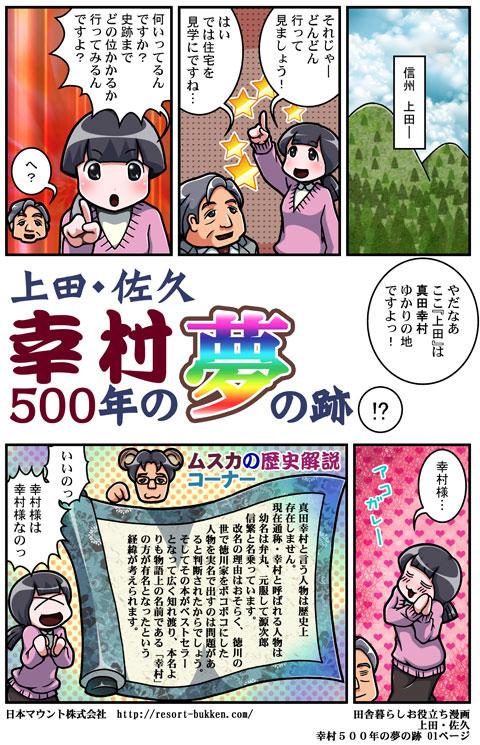 【漫画】上田・佐久 幸村500年の夢の跡01ページ