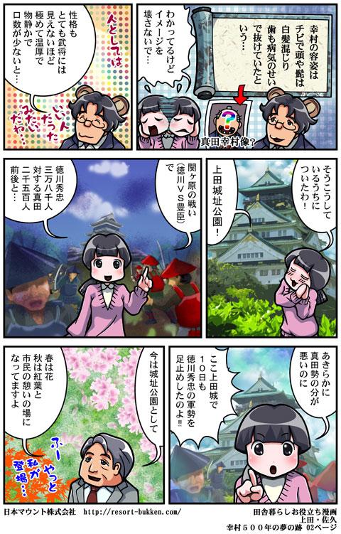 【漫画】上田・佐久 幸村500年の夢の跡02ページ