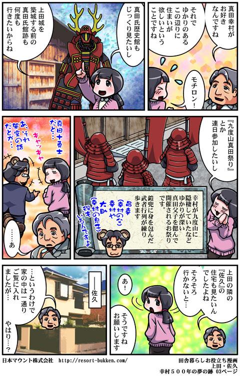 【漫画】上田・佐久 幸村500年の夢の跡03ページ