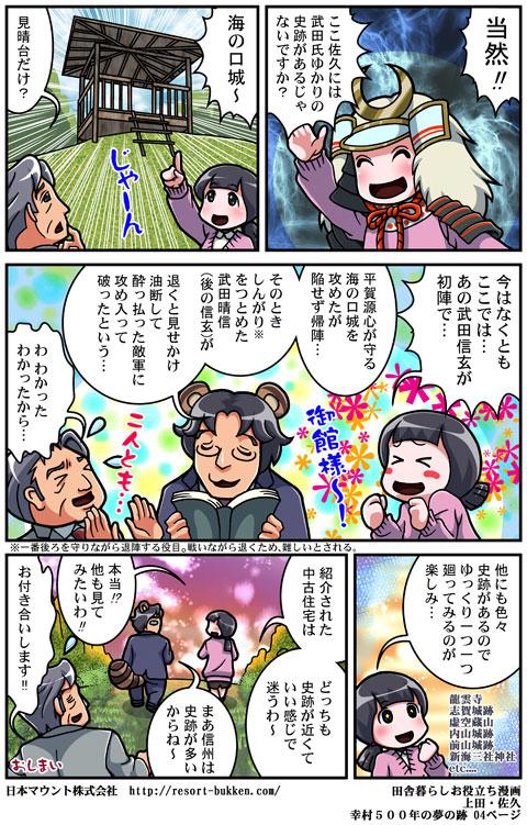 【漫画】上田・佐久 幸村500年の夢の跡04ページ