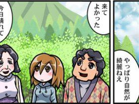 【漫画】那須 ロイヤルファミリーの愛した土地 那須のお勧め人気観光スポット10選アイキャッチ