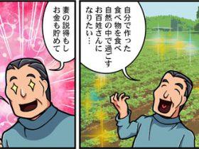 【漫画】田舎で農業したい!? か農家 イナカ農地の取得のし方アイキャッチ