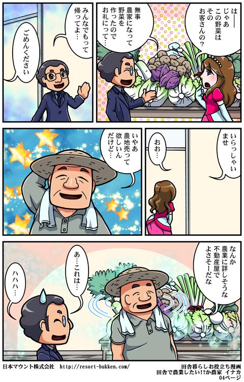【漫画】田舎で農業したい!? か農家 イナカ 農業のはじめかた 農地の手に入れ方04